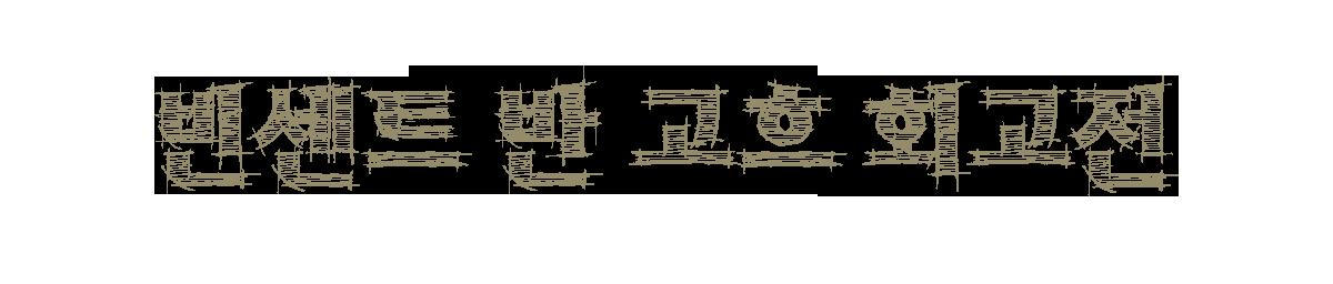 스케치체(기본라이선스)